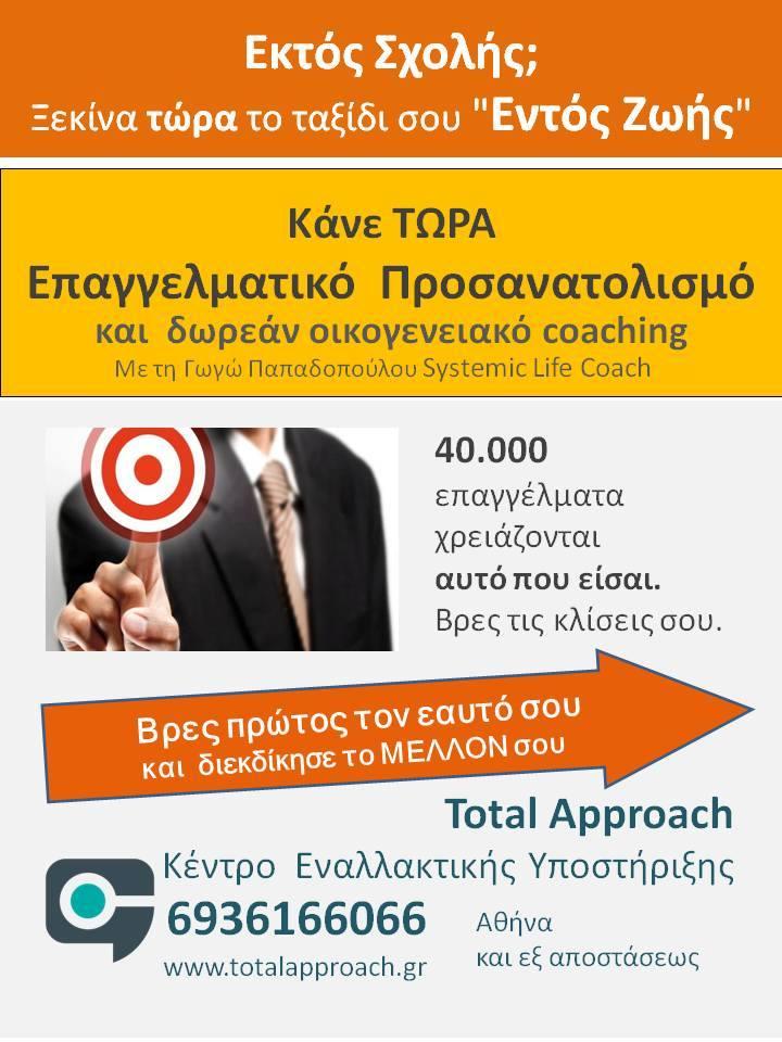 Γίνε σωστός επαγγελματίας | Total Approach