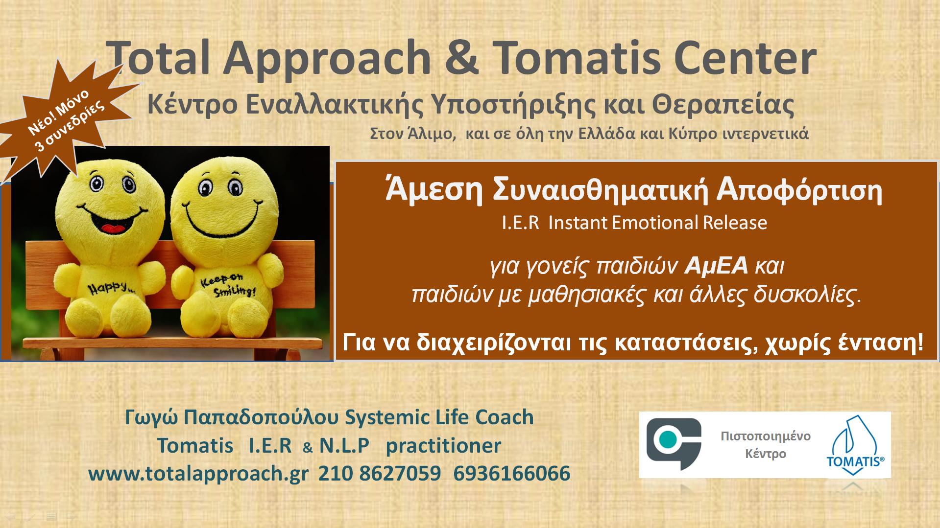 ΑμΕΑ & Συναισθηματική Αποφόρτιση | Total Approach