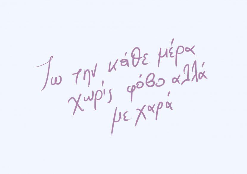 Κριτικές για την Γωγώ Παπαδοπούλου | Total Approach